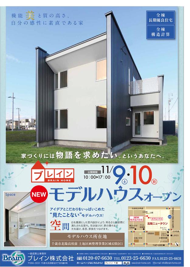 11月9日より新モデルハウス公開!