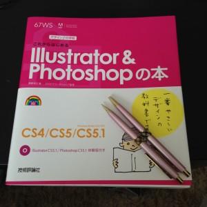 イラストレーター&photoshop