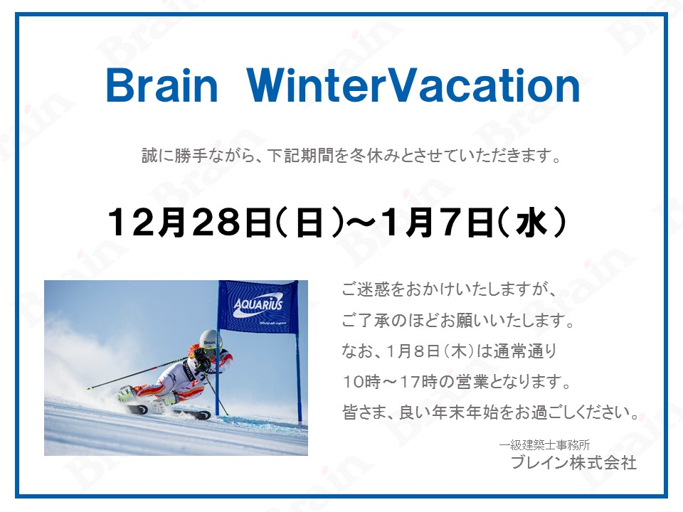 2014Wintervacation