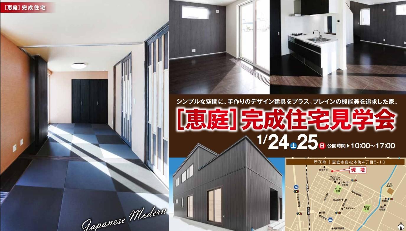 オープンハウス1.24