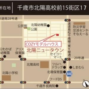 オープンハウス情報♪