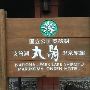 野球部納会 IN 丸駒温泉