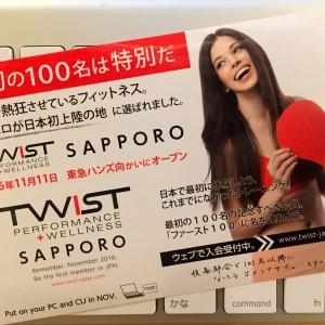 TWIST JAPAN