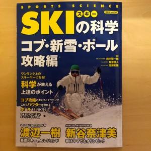 スキーの科学