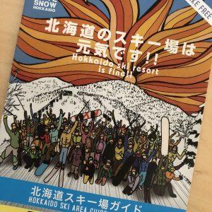 北海道スキーガイド
