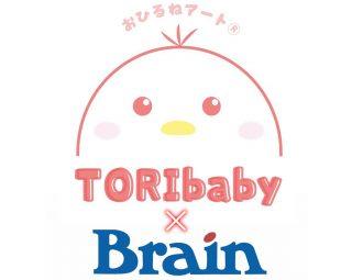初コラボ!TORIbaby×Brain 新築住宅でおひるねアート®